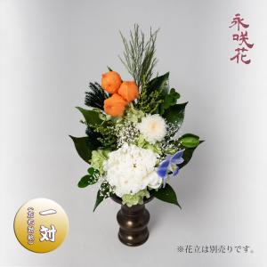 プリザーブドフラワー 仏花【一対】 永咲花 PSYH-02302 仏壇用 御供 ほおずき|preciousflower