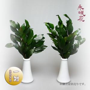 プリザーブドフラワー 榊 S 一対 永咲花 PSYH-03421 神棚用 さかき preciousflower
