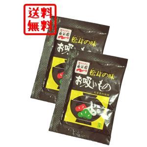 送料無料 永谷園 松茸の味 お吸いもの ランチ スープ 2袋 小分け お試し お吸い物 食品 ポイント 消化 50 100 200 250 300 400 500|preciousto