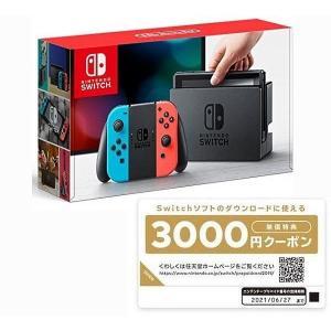 Nintendo Switch 本体を買うと 今だけお得な 3000円クーポンが付いてくる! ソフト...