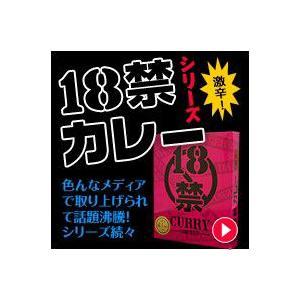 【激辛】18禁カレー超痛辛【送料無料】※一部地域除く|precolo-siten|02