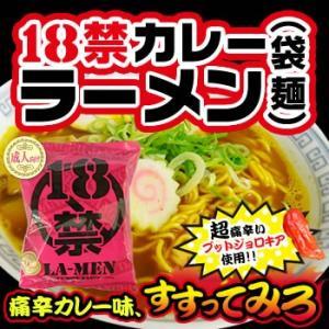 【激辛】18禁カレーラーメン(袋麺)【送料無料】※一部地域除く |precolo-siten