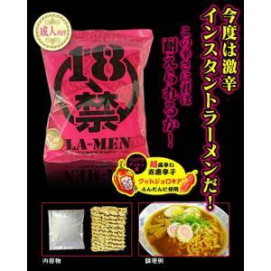 【激辛】18禁カレーラーメン(袋麺)【送料無料】※一部地域除く |precolo-siten|03