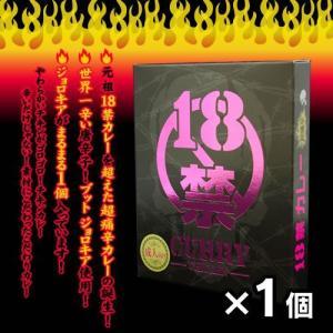 【激辛】18禁カレー3種セット【送料無料】※一部地域除く|precolo-siten|03