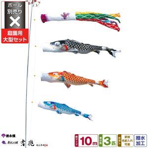 鯉のぼり 庭用 こいのぼり 徳永鯉のぼり 吉兆 10m 6点セット 庭園 大型セット 【ポール 別売】|prefer