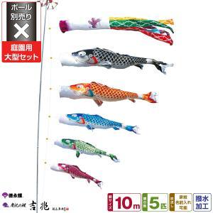 鯉のぼり 庭用 こいのぼり 徳永鯉のぼり 吉兆 10m 8点セット 庭園 大型セット 【ポール 別売】|prefer