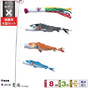 鯉のぼり 庭用 こいのぼり 徳永鯉のぼり 吉兆 8m 6点セット 庭園 大型セット 【ポール 別売】|prefer