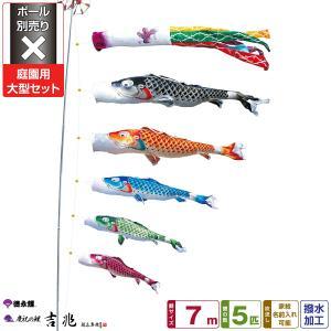 鯉のぼり 庭用 こいのぼり 徳永鯉のぼり 吉兆 7m 8点セット 庭園 大型セット 【ポール 別売】|prefer