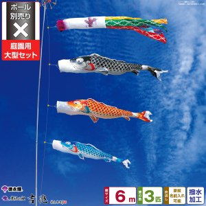鯉のぼり 庭用 こいのぼり 徳永鯉のぼり 吉兆 6m 6点セット 庭園 大型セット 【ポール 別売】|prefer