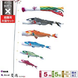 鯉のぼり 庭用 こいのぼり 徳永鯉のぼり 吉兆 5m 8点セット 庭園 大型セット 【ポール 別売】|prefer