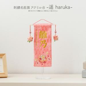 雛人形 名前旗 刺繍 オシャレなアクリル台タイプ 選べる2種類 ピンク 赤 おひな様 かわいい