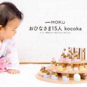 雛人形 木製 コンパクト おしゃれ お雛様 かわいい ひな人形 木 prefer MOKU おひなさ...