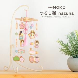 つるし雛 雛人形 木製 かわいい ひな人形 小さい prefer MOKU 吊るし雛 nazuna ...