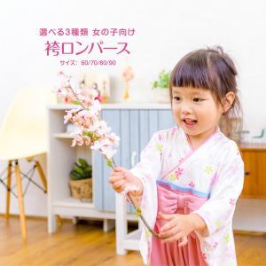 袴 ロンパース 女の子 サイズ 60 70 80 90 はかま 袴オール 初節句 選べる3種類