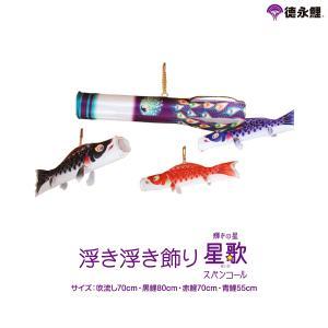 こいのぼり 室内用 鯉のぼり モビール【徳永 のぼり】 五月人形 鎧 兜 徳永鯉 室内用 浮き浮き星歌スパンコール|prefer