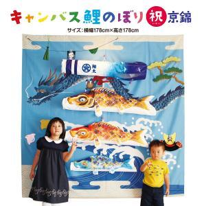 鯉のぼり 室内 おしゃれ 室内用 こいのぼり 徳永鯉のぼり キャンバス鯉のぼり 祝 京錦|prefer