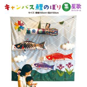 鯉のぼり 室内 おしゃれ 室内用 こいのぼり 徳永鯉のぼり キャンバス鯉のぼり 集 星歌スパンコール|prefer