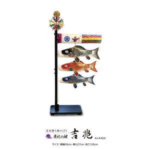こいのぼり 室内用 おしゃれ 室内飾り鯉のぼり 吉兆 徳永鯉のぼり|prefer