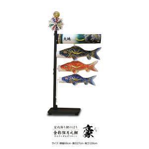 こいのぼり 室内用 おしゃれ 室内飾り鯉のぼり 豪 徳永鯉のぼり|prefer