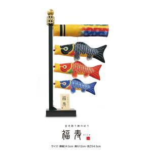 こいのぼり 室内用 おしゃれ 室内飾り鯉のぼり 福寿 徳永鯉のぼり|prefer