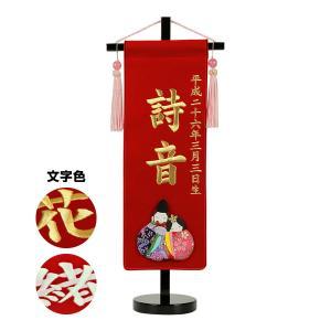 ひな人形 名前旗 招福&干支 刺繍名前旗・赤【小】