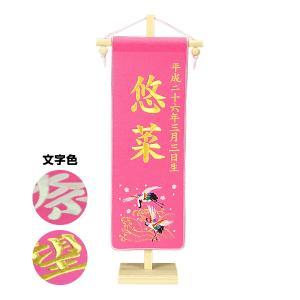 雛人形 ひな人形 名前旗 招福別製 刺繍名前旗・ピンク (小...