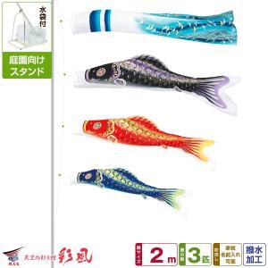 鯉のぼり 庭園用 こいのぼり 彩風 2m 3色/庭園スタンド...
