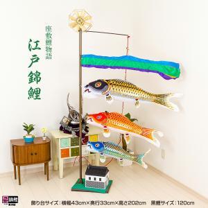 こいのぼり 鯉のぼり 室内用 こいのぼり 渡辺鯉作 江戸錦 座敷鯉物語|prefer