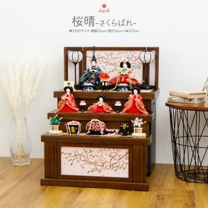 雛人形 収納飾り コンパクト 五人飾り ふるうる 桜晴(さくらばれ) 三段飾り ひな人形 お雛様 おひなさま ひな祭り 雛祭り ヒナまつり