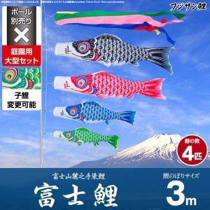 鯉のぼり 庭園用 こいのぼり 富士鯉 3m4色大型セット