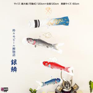 オシャレな鯉のぼり 室内用 こいのぼり 渡辺鯉作 銀鱗 粋々モビール鯉物語|prefer
