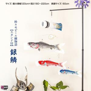 こいのぼり 鯉のぼり 室内用 こいのぼり 渡辺鯉作 銀鱗 粋々モビール鯉物語 【スタンド付】|prefer