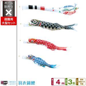 鯉のぼり 庭園用 こいのぼり 羽衣錦鯉 4m3色...