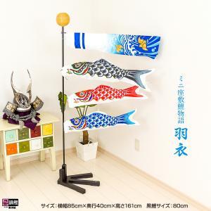鯉のぼり 室内用 こいのぼり 渡辺鯉作 羽衣 ミニ座敷鯉物語|prefer