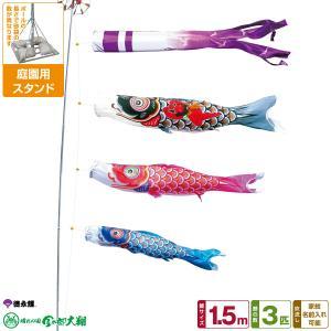 庭園用 こいのぼり 徳永鯉のぼり 晴れの国金太郎大翔 1.5m 6点セット 庭園 スタンドセット