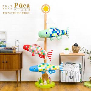 こいのぼり 室内 Pucaプーカの木 木製 ミニ