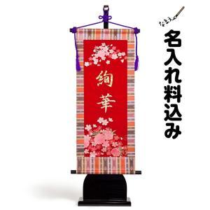 雛人形 ひな人形 掛け軸 掛軸 金枠 紅色 (金桜・中)...