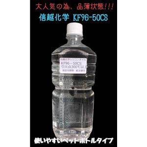 信越化学 シリコーンオイル1kg KF96-50CS-1 ワックス ペット容器 送料無料