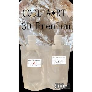 COOL A*RT 3Dプレミアム 500ml (A液250ml・B液250ml)