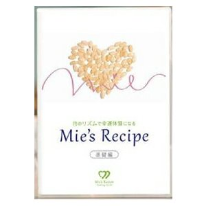 「Mie's Recipe」基礎編