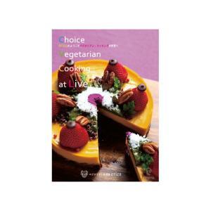 〜erico のようこそ ベジタリアン クッキングの世界へ〜ベジタリアン料理家 ericoの「Choice Vegetarian Cooking at Live」 2枚組DVD