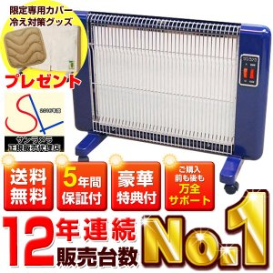 【特典付】遠赤外線セラミックパネルヒーター サンラメラ 600W型 正規販売店 ナイトブルー prema