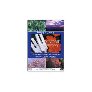 「サウンド・レメディ」   DVD+CDセット