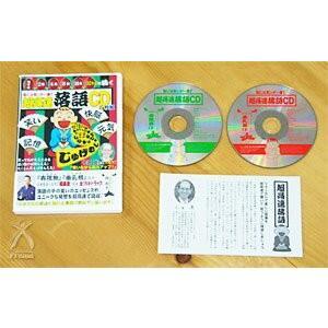 超高速落語CD