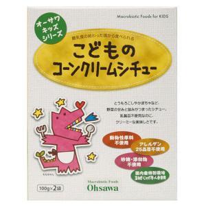 オーサワのキッズシリーズ こどものコーンクリームシチュー 200g(100g×2袋)