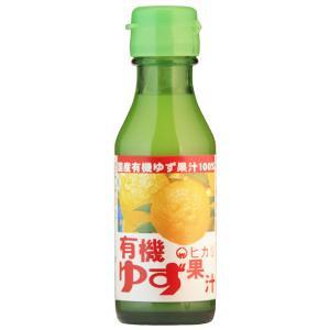 ヒカリ   有機ゆず果汁 100ml