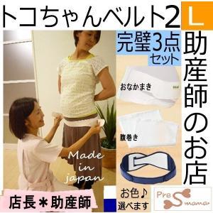 トコちゃんベルト2-L完璧セット(おなかまき+トコちゃん腹巻M/L)