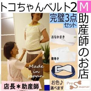 トコちゃんベルト2-M完璧セット(おなかまき+トコちゃん腹巻M/L)
