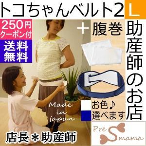 トコちゃんベルト2(L)+トコちゃんの腹巻M/L+10倍P+青葉正規品