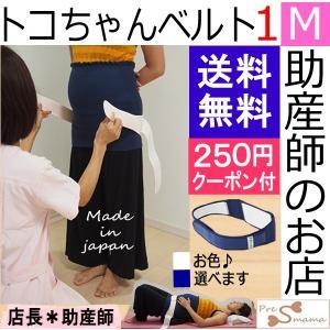 トコちゃんベルト1(M)+8倍P+青葉正規品